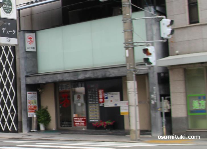 京都みその橋サカイは、京都市北区の御薗橋西側にあります