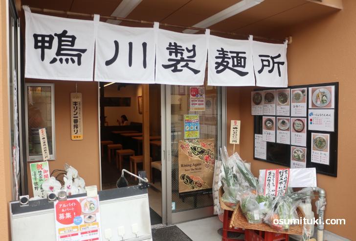 2020年5月7日オープン 鴨川製麺所