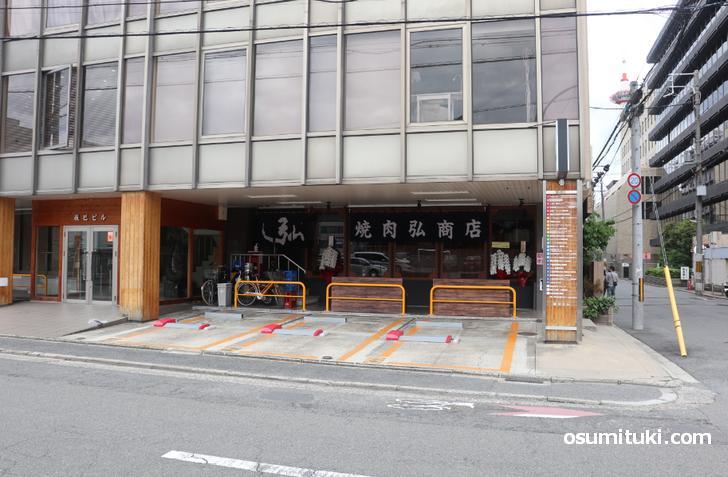 焼肉弘商店 京都駅西