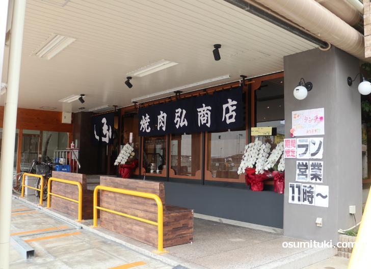 2020年5月15日オープン 焼肉弘商店 京都駅西