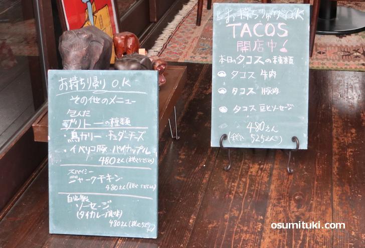 タコスとブリトーがあり、値段はどちらも480円(税込み525円)