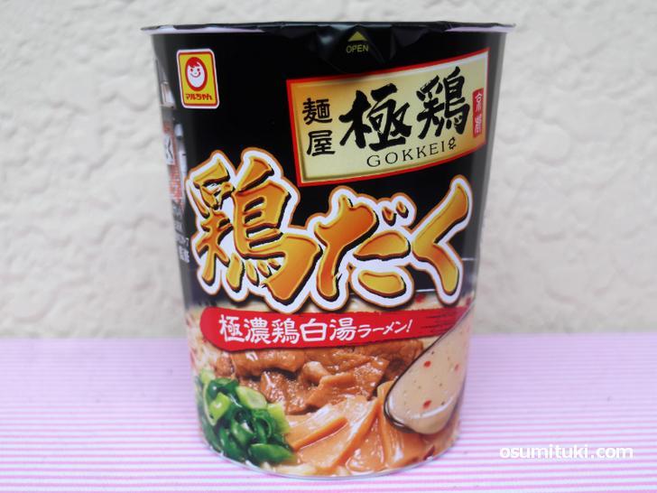 京都・一乗寺「極鶏(ごっけい)」のカップ麺が2020年5月19日販売スタート
