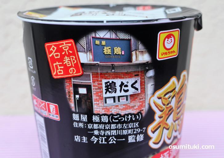 京都・一乗寺の有名店「超濃厚鶏ラーメン 極鶏(ごっけい)」が監修したカップ麺