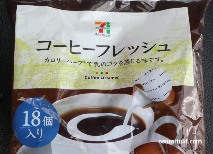 でも、セブンイレブンもファミリーマートも「コーヒーフレッシュ」です