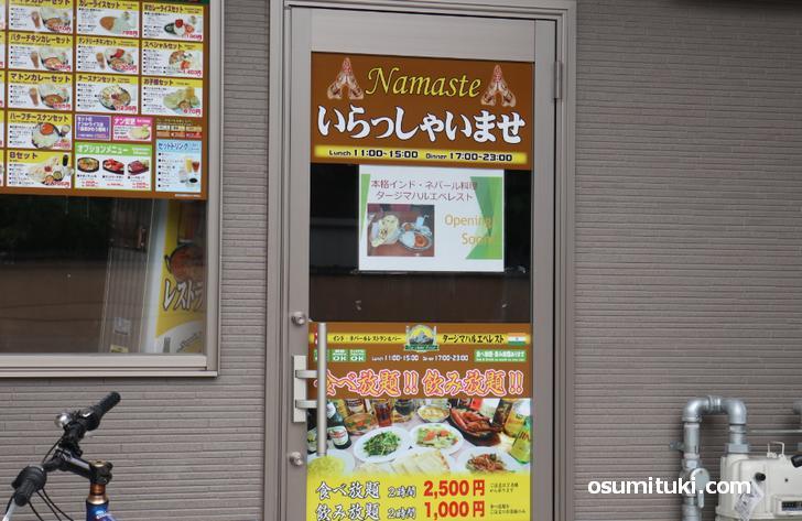 タージマハルエベレスト 平野神社前店が新店オープン