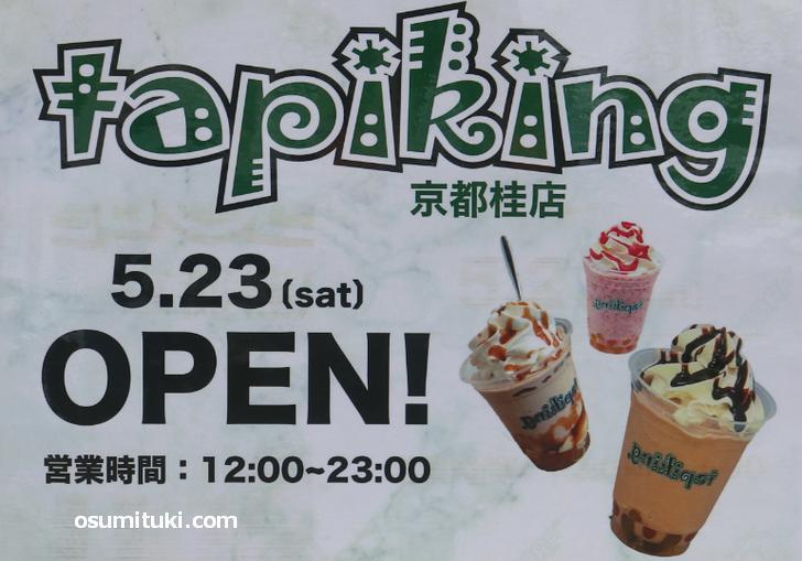 2020年5月23日オープン タピキング京都桂店