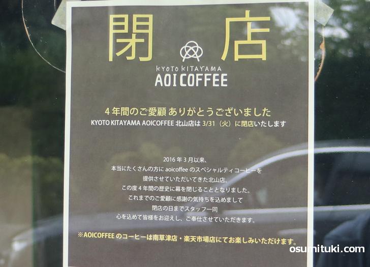 2020年3月31日閉店 AOICOFFEE 北山店