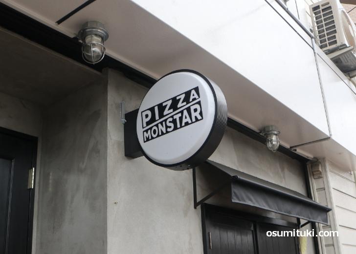 2020年5月10日オープン PIZZA MONSTAR