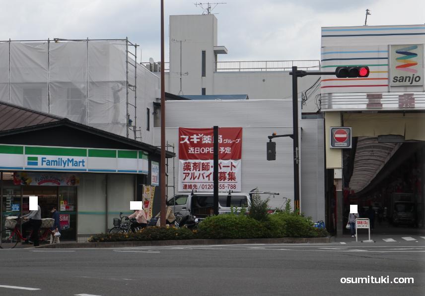 三条会商店街の西端で開業する「スギ薬局」