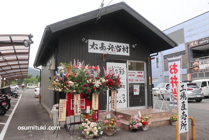 2020年5月22日オープン 太秦弁当村