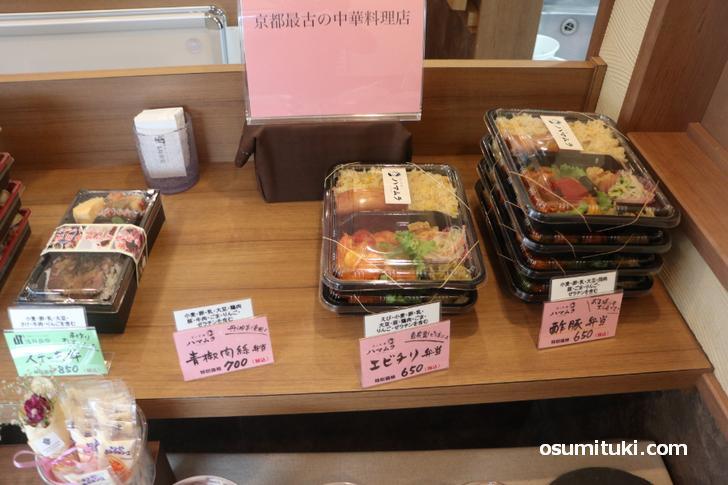 京都最古の中華料理店「京の中華ハマムラ(本家)」