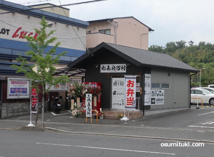 太秦弁当村は丸太町通沿いの太秦にお店があります