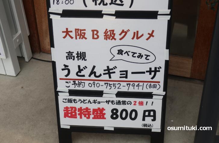 京都で見た大阪B級グルメ「高槻うどんギョーザ」の看板