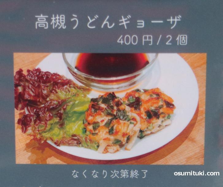 高槻うどんギョーザとは大阪府高槻市の主婦が考案したとされる家庭料理