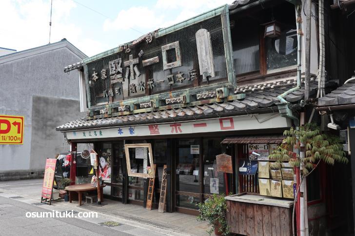 長浜駅からほど近い八幡町「本家 堅ボーロ本店」