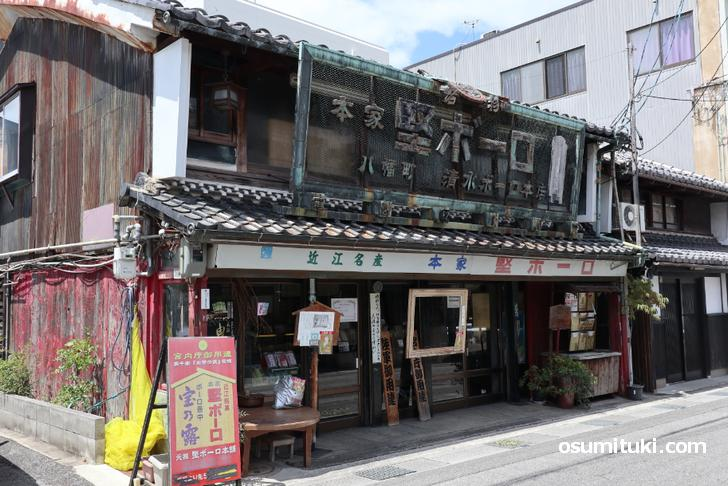 長浜駅から徒歩10分くらいの場所にある「本家 堅ボーロ本店」