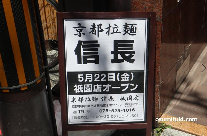 2020年5月22日オープン 京都拉麺 信長 祇園店