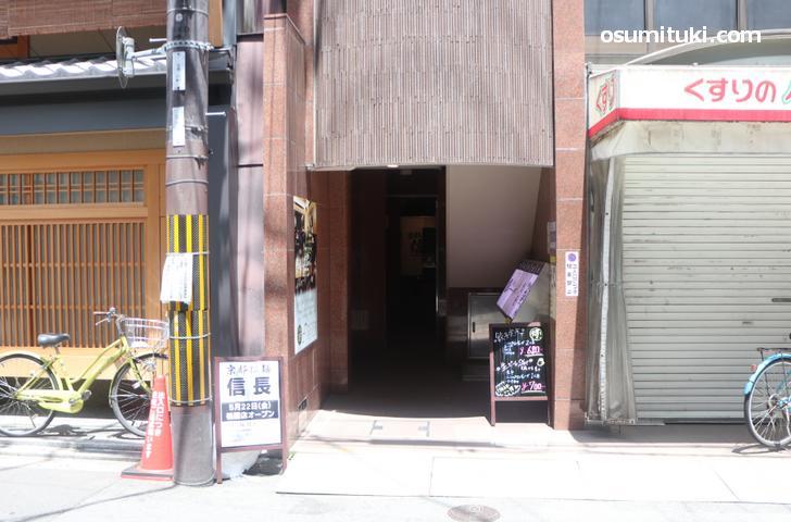 京都拉麺 信長 祇園店