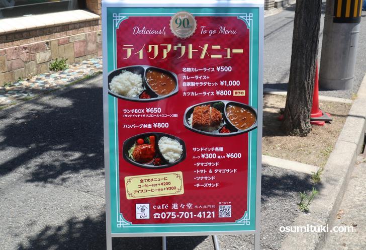 テークアウトメニュー(cafe 進々堂)