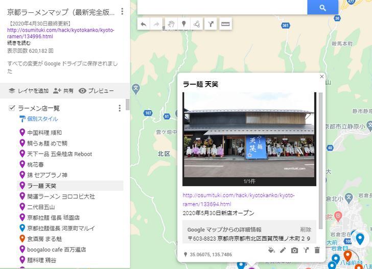 京都ラーメンマップ(2020年5月号)