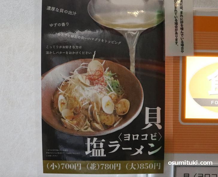 お薦めは「貝の塩ラーメン(780円)」です