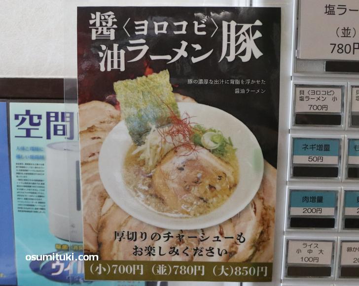 醤油ラーメン豚 780円