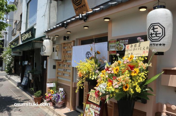 開運ラーメン ヨロコビ大社の場所は京都ロームシアターから西に徒歩数分ところ