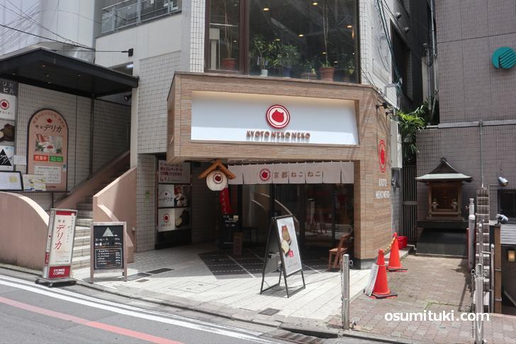 2020年6月1日オープン 京都ねこねこ 四条店