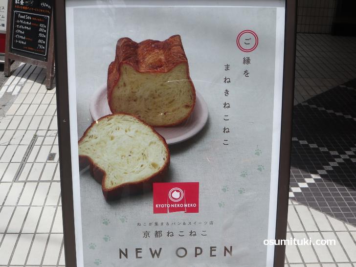 ネコ形の食パンを販売するパン屋さんです