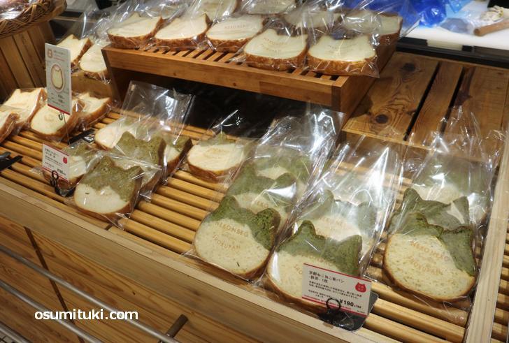 ネコ型食パンが人気です(190円)