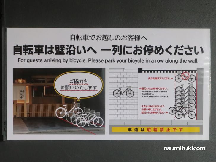 自転車とバイクは店頭右側の駐輪スペースがあります