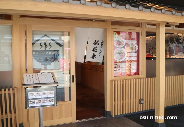 2020年6月2日新店オープンのラーメン店「桃花春」