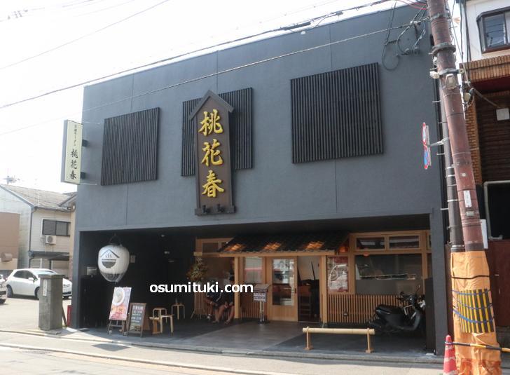 桃花春(京都・金閣寺店)の場所は立命館大(衣笠)のすぐ近くです