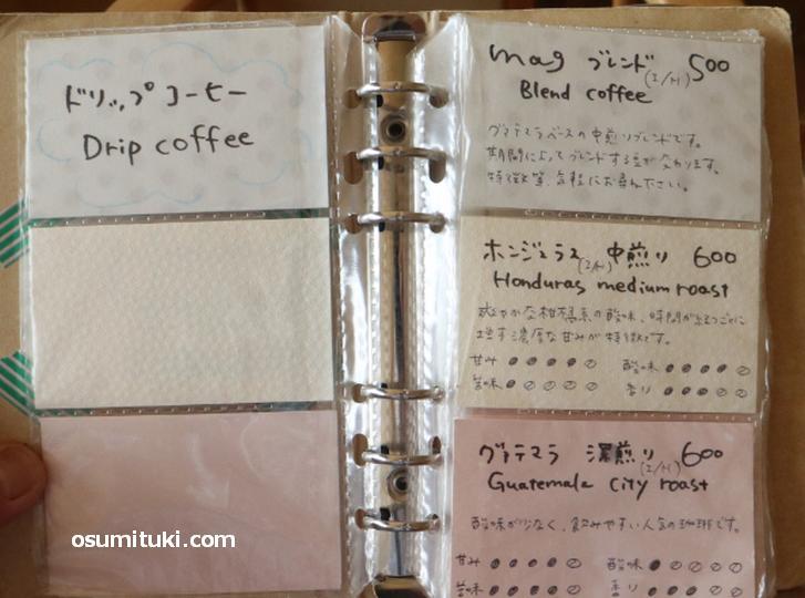 コーヒーはドリップで500円から