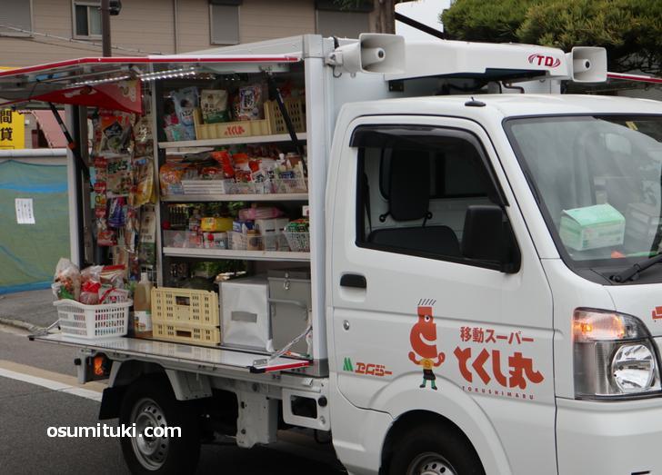 移動スーパーとくし丸が日本全国47都道府県に展開!京都にも来た!