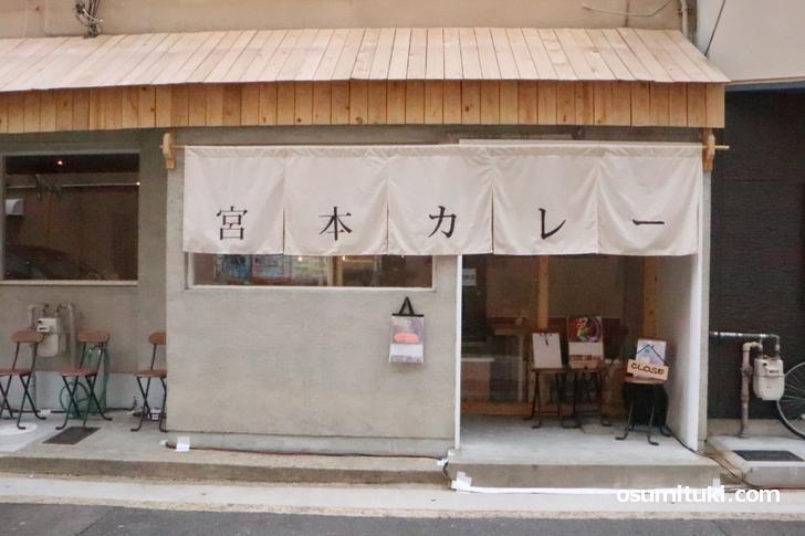 宮本カレーは2020年6月4日に新店オープン