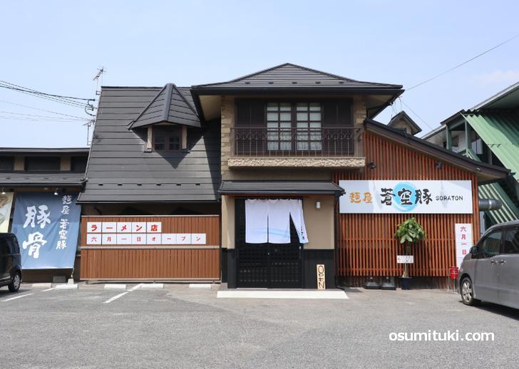 2020年6月1日オープン 麺屋 蒼空豚 SORATON
