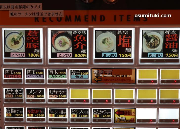 基本のラーメンは「蒼空豚麺(780円)」