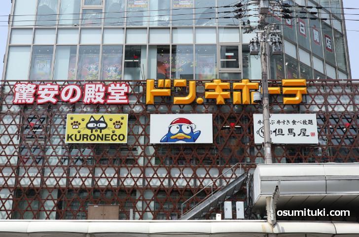 「KURONECO」と「但馬屋」の看板がある