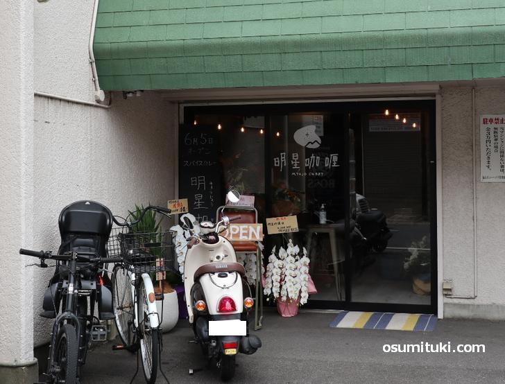 2020年6月5日オープン 明星咖喱