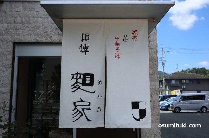 2020年6月中旬オープン 焼売&中華そば 相傳 麵家(めんか)