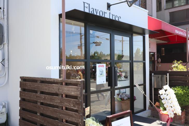 2020年6月5日オープン Flavor tree