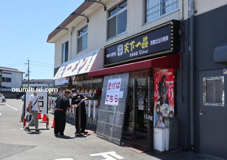 天下一品 五条桂店 Reboot オープン初日の様子