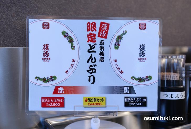 五条桂店限定のラーメンどんぶりも発売中