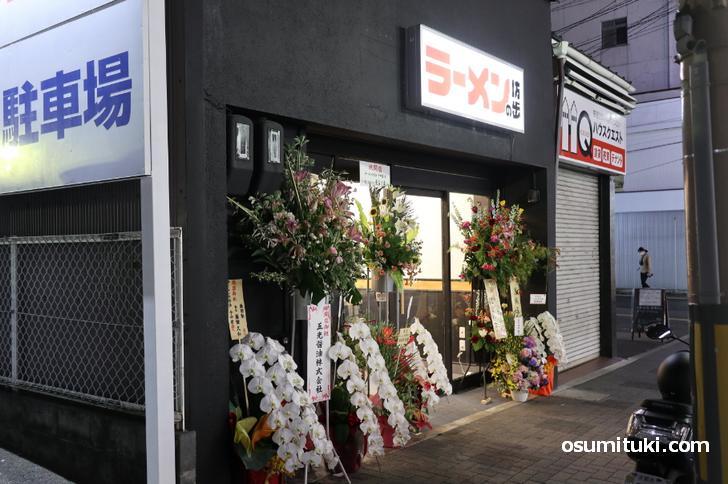 2020年6月11日オープン ラーメンの坊歩 千中店