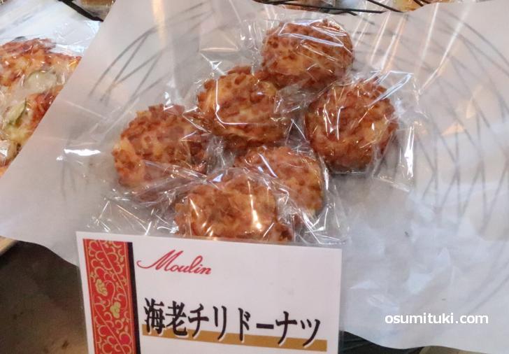 海老チリドーナツ