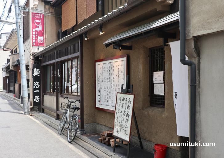 洛一居 京都、四条通の天下鳥わき道を上がったところです