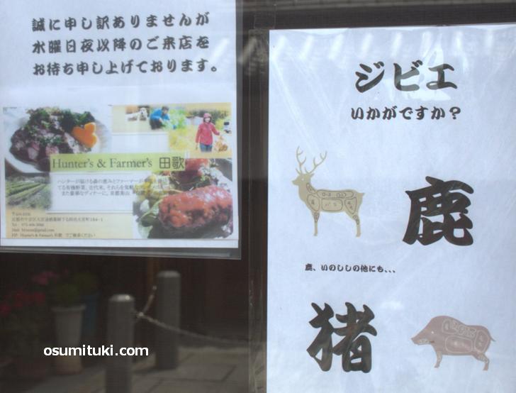京都・美山「田歌舎」の直営店です