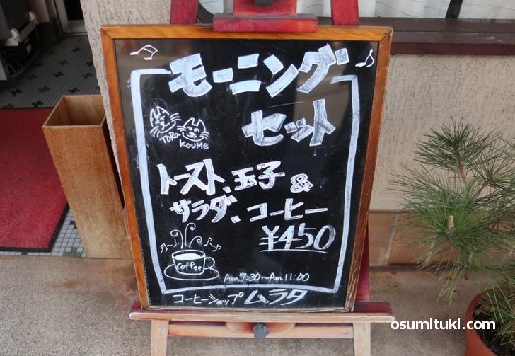 モーニングは450円、トースト&玉子&サラダ&コーヒーでこの価格