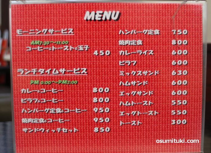昔ながらの喫茶店なので軽食や定食もあります